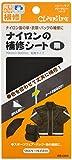 Clover ナイロンの補修 シート はくり紙付き 70×300mm 黒 68-084