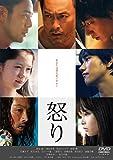 怒り DVD 通常版[DVD]