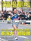 第95回箱根駅伝速報号 (陸上競技マガジン 2019年2月号増刊)