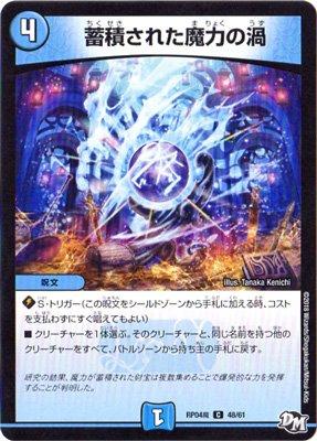 デュエルマスターズ新4弾/DMRP-04魔/48/C/蓄積された魔力の渦