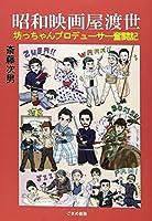 昭和映画屋渡世―坊ちゃんプロデューサー奮闘記