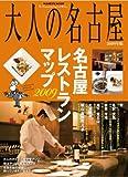大人の名古屋2009年版 (HANKYU MOOK―The Magazine for Superior Off Time)