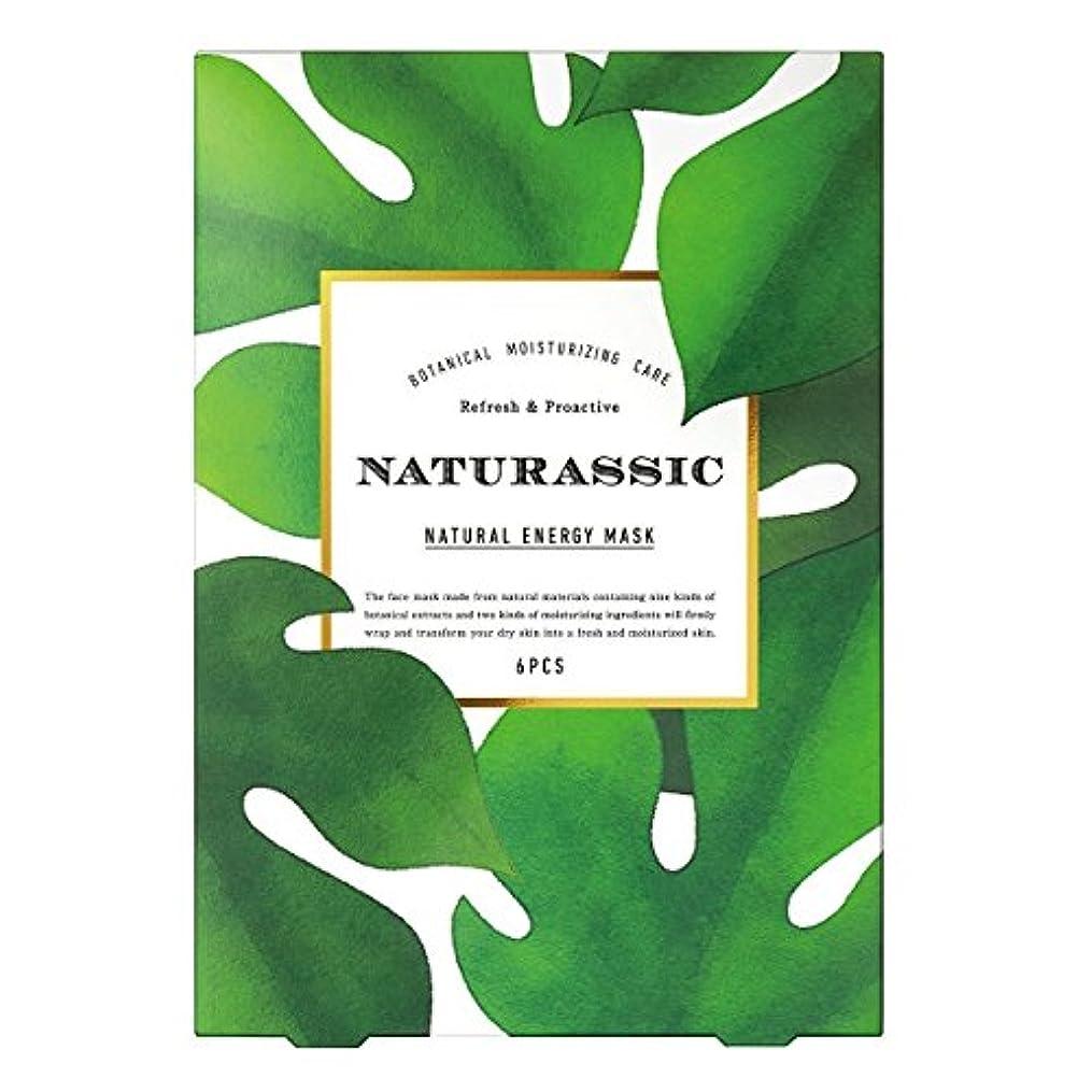 作曲家我慢する推定ナチュラシック ボタニカル フェイス マスク 濃厚美容液 25ml 6枚入り 高密着 厚手シート