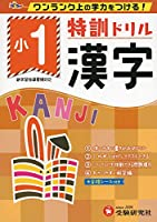 小1/特訓ドリル 漢字: ワンランク上の学力をつける!