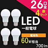 C-BUY LED電球 口金E26 電球色 密閉形器具対応 7W 白熱電球60W形相当 省エネ90% 700ルーメン 広配光タイプ 3000K 4個セット