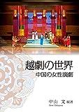 越劇の世界 -中国の女性演劇―