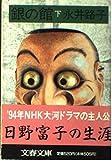 銀の館 (下) (文春文庫 (200‐14))