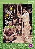 純ちゃんの応援歌 完全版 第4巻 [DVD]