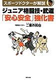 ジュニア格闘技・武道「安心安全」強化書 -