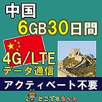中国 本土 大陸 4G データ 通信 SIM カード (FDD 6GB/30日間)