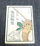 味覚極楽 (中公文庫 A 64-7)