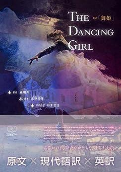 [杉本 完治]のTHE DANCING GIRL: 英訳「舞姫」 (22世紀アート)