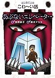 はじめてよむこわ~い話 (8) あぶないエレベーター
