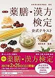 日本漢方養生学協会認定 改訂版 薬膳・漢方検定公式テキスト