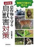 決定版 農作物を守る鳥獣害対策: 動物の行動から考える