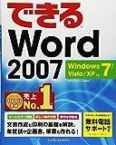 できるWord 2007 Windows 7/Vista/XP対応 (できるシリーズ)