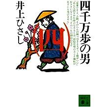 四千万歩の男(四) (講談社文庫)