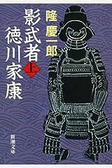 影武者徳川家康(上)(新潮文庫) Kindle版