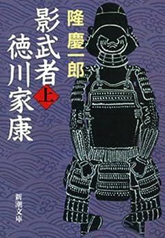 [隆慶一郎]の影武者徳川家康(上)(新潮文庫)