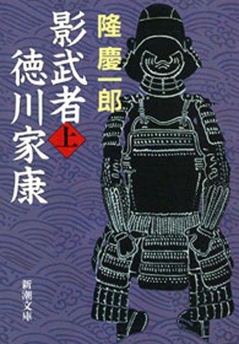 影武者徳川家康(上)(新潮文庫)の詳細を見る