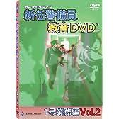 カーネルメディア 新任警備員教育DVD 1号業務編 Vol2