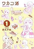 ★【100%ポイント還元】【Kindle本】ワカコ酒 1~2巻が特価!
