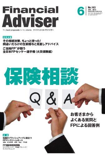 Financial Adviser 2012年 6月号 (ファイナンシャル・アドバイザー)