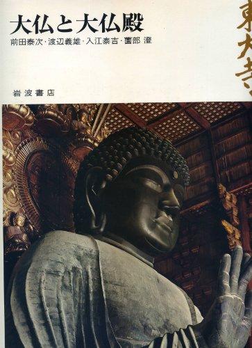 奈良の寺〈14〉大仏と大仏殿 (1974年)