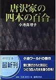 唐沢家の四本の百合 (徳間文庫)