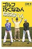 ゴルフ 巧くなる人ならない人 (講談社+α新書) 画像