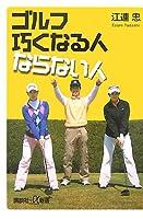 ゴルフ 巧くなる人ならない人 (講談社+α新書)