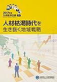 九州経済白書 2017 人材枯渇時代を生き抜く地域戦略