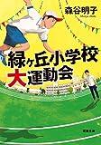 緑ヶ丘小学校大運動会 (双葉文庫)