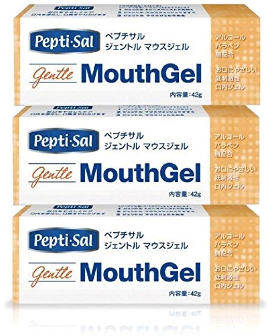 バーベキューパントリー冷蔵するペプチサル ジェントル マウスジェル 42g × 3個