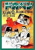 限定版 ドカベン原画集【複製原画つき】