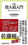 「新装版 役人道入門――組織人のためのメソッド (中公新書ラクレ)」販売ページヘ