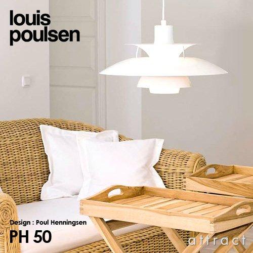 louis poulsen ルイスポールセン PH50 ペンダントライト(ココナッツ・ホワイト)