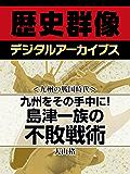 <九州の戦国時代>九州をその手中に! 島津一族の不敗戦術 (歴史群像デジタルアーカイブス)