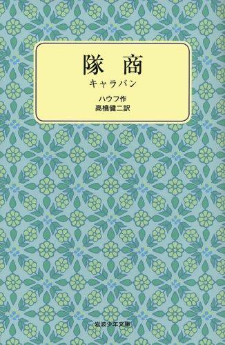 隊商―キャラバン (岩波少年文庫 (2081))の詳細を見る