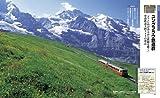 世界鉄道の旅 (小学館GREEN Mook) 画像