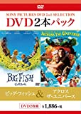ビッグ・フィッシュ/アクロス・ザ・ユニバース[DVD]
