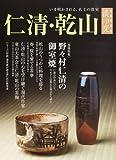 淡交別冊 仁清・乾山 2011年 08月号 [雑誌]
