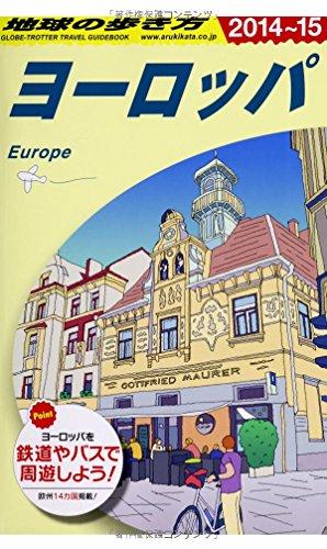 A01 地球の歩き方 ヨーロッパ 2014~2015 (ガイドブック)