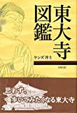 東大寺図鑑