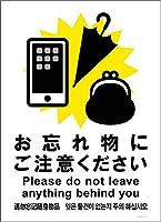 標識スクエア 「 忘れ物にご注意 」 タテ・大【ステッカー シール】 200x276㎜ COMNIS 6枚組