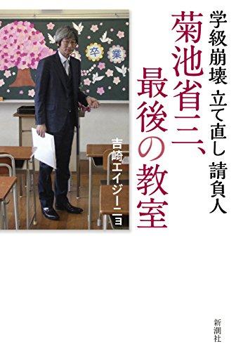 学級崩壊立て直し請負人 菊池省三、最後の教室の詳細を見る