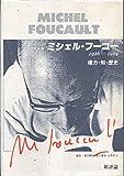 ミシェル・フーコー 1926‐1984 権力・知・歴史