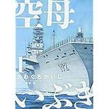 空母いぶき (1) (ビッグコミックス)