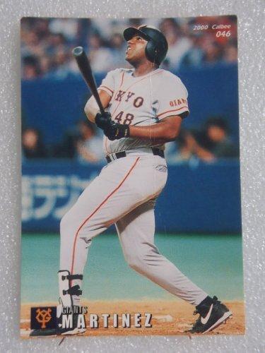 カルビー 野球カード 2000 読売巨人軍 ジャイアンツ マルティネス
