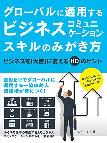 グローバルに通用するビジネスコミュニケーションスキルのみがき方 ビジネスを「大吉」に変える80のヒント (SMART BOOK)